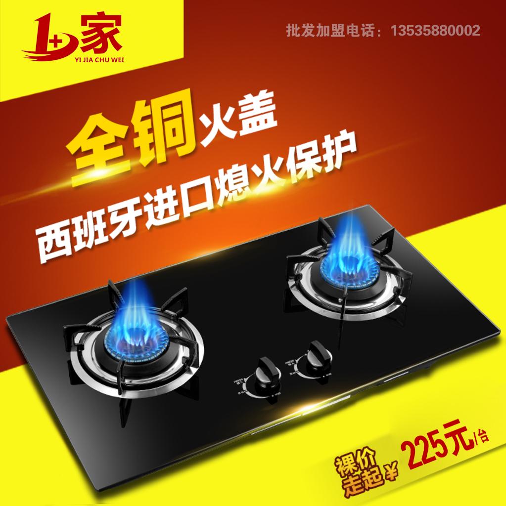 安全熄火保护燃气灶具煤气炉具厂家