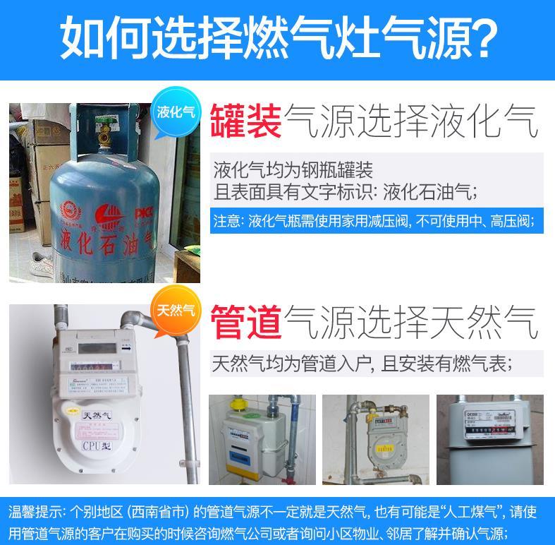 燃气灶具、煤气炉天然气和液化气选择区别方法