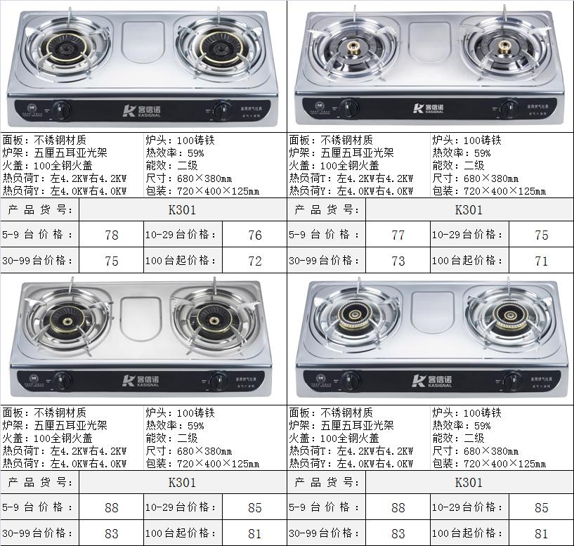 双头液化气灶具批发价格,双灶煤气炉灶价格