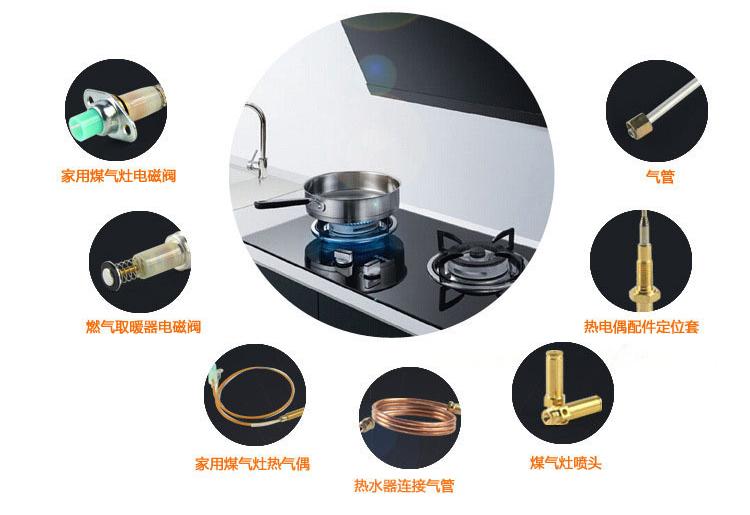 煤气炉灶具各式各样的热电偶熄保感应