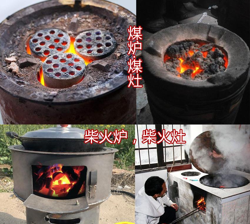 煤炉,煤灶,柴火炉灶具