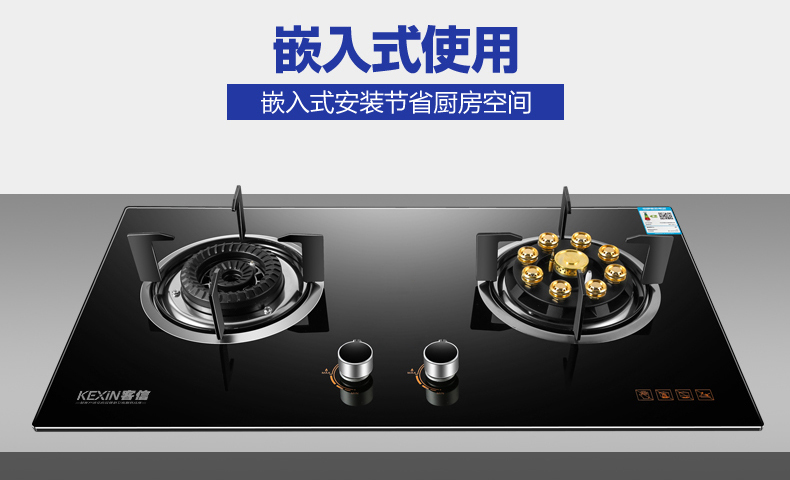 嵌入式煤气灶燃气炉