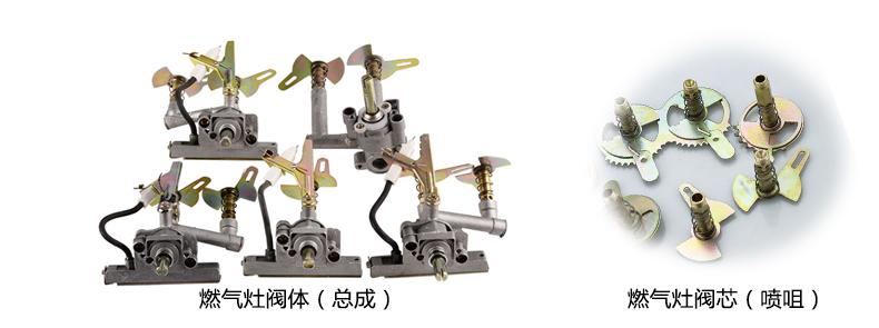 天然气炉灶具阀体总成,天然气煤气炉灶阀芯